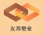 Logo de Linyi youbang plastic co., LTD
